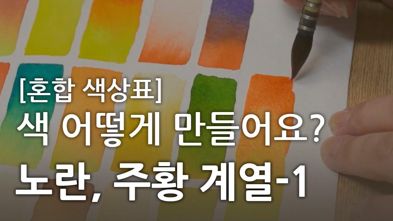 [기초 수채화] 혼합 색상표 만들기- 노란색, 주황색 계열 1편 / Create Blended Colors- Yellow & Orange Series - 1/Lemon Yellow