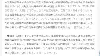 「朝ドラ次期ヒロイン」波瑠、熱愛!お相手は人気NO1モデル坂口健太...