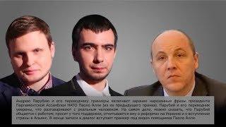 Полная запись 40-минутной беседы Парубия с роботом во время розыгрыша пранкеров    Страна.ua