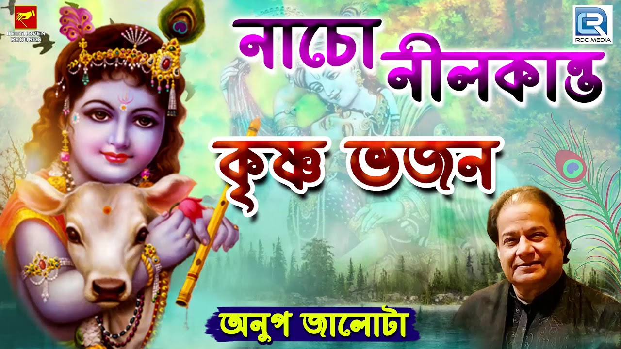 Download কৃষ্ণ ভজন | Anup Jalota | নাচো নীলকান্ত | Nacho Nilkanta |