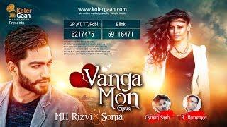 Valentines Day Special Music Video 2017 | Vanga Mon | ভাঙা মন | MH Rizvi & Sonia | Full HD