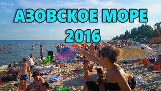 Азовское Море / Azov Sea 2016