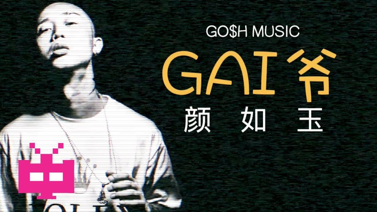 GO$H MUSIC : 💯 GAI 爷 - ️颜如玉 💯 : Chongqing Rap 重庆说唱/饶舌 [ LYRIC VIDEO ]