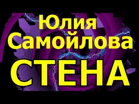 Скачать песни Юлия Самойлова в mp3, слушай музыку Юлия