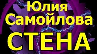 Песня Стена Юлия Самойлова популярные русские песни хиты