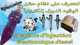 لنتعرف على نظام والسيستيم حقن الوقود الديزل إلكترونيآ  système d'injection électronique