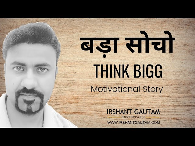 बड़ा सोचो | Think Bigg | Motivational Story | Motivation | Motivational Lesson | Business Video |