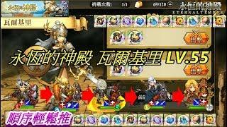 夢幻模擬戰 永恆的神殿 瓦爾基里 LV.55