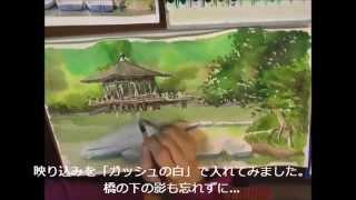 #7 WATERCOLOR PROCESS '奈良公園 浮見堂' 2012.11.20