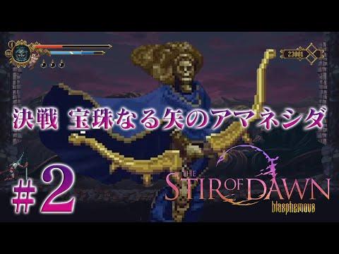 [Blasphemous/DLC]#2 THE STIR