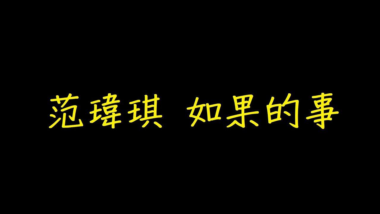 范瑋琪 如果的事 歌詞 【去人聲 KTV 純音樂 伴奏版】 - YouTube