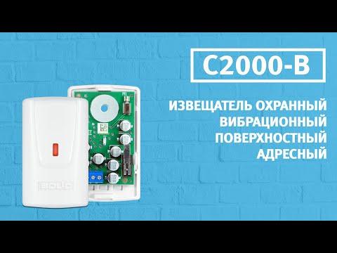 Охранный вибрационный извещатель С2000-В