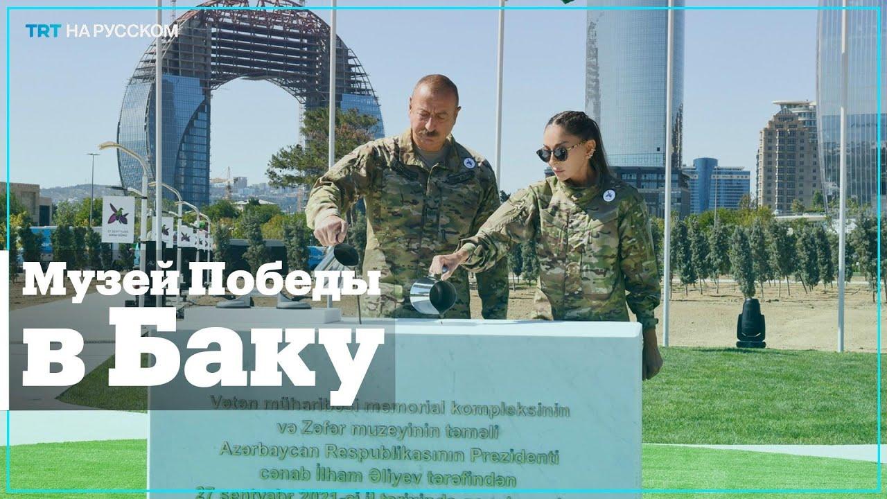Ильхам Алиев заложил фундамент Мемориального комплекса Отечественной войны и Музея Победы в Баку
