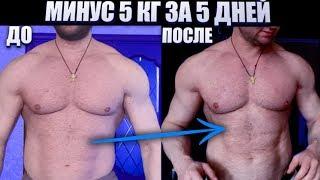 Быстрое похудение на твороге и грудке  💪 Похудел на 5 кг за 5 дней 😀👍!