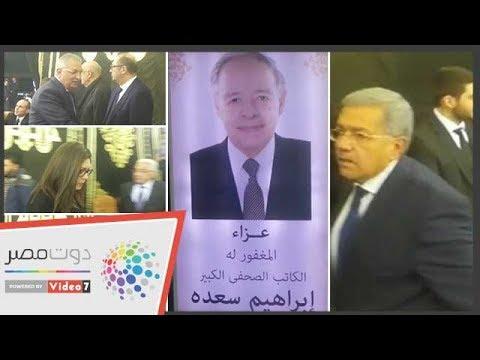 وزراء وبرلمانيون وإعلاميون وفنانون فى عزاء إبراهيم سعدة  - 18:55-2018 / 12 / 17