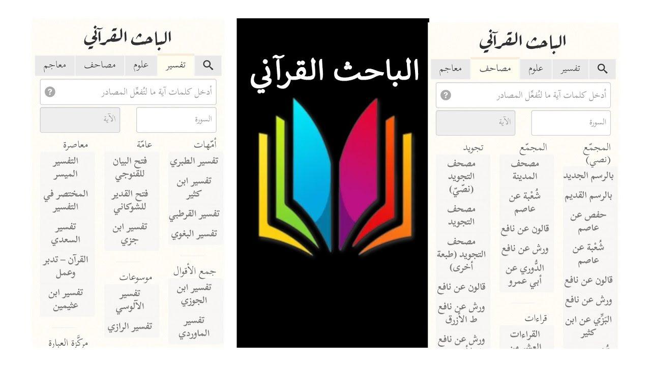 نتيجة بحث الصور عن الباحث القرآني