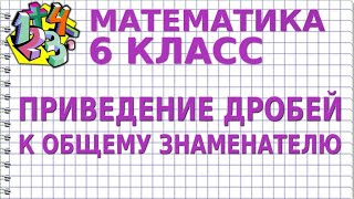 ПРИВЕДЕНИЕ ДРОБЕЙ К ОБЩЕМУ ЗНАМЕНАТЕЛЮ. Видеоурок | МАТЕМАТИКА 6 класс