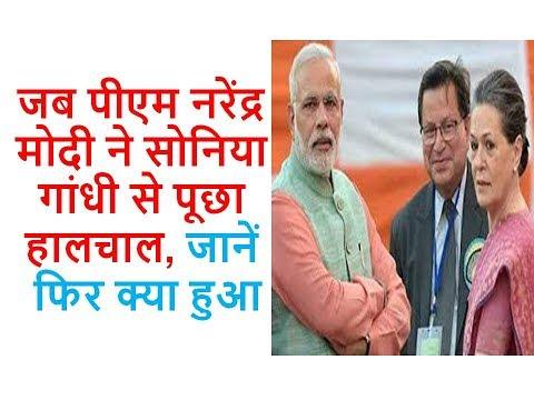 जब पीएम नरेंद्र मोदी ने सोनिया गांधी से पूछा हालचाल    जानें फिर क्या हुआ Ll Latest Nilanjan News