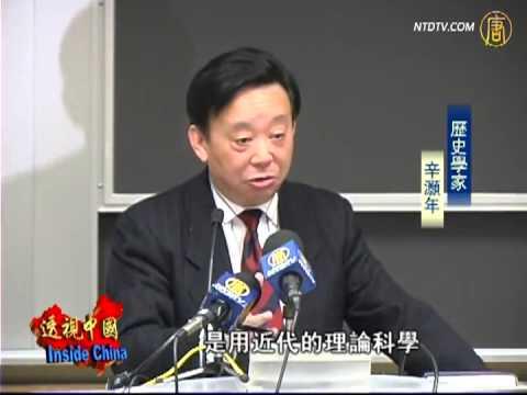 【透视中国】辛灏年谈〝九评共产党〞