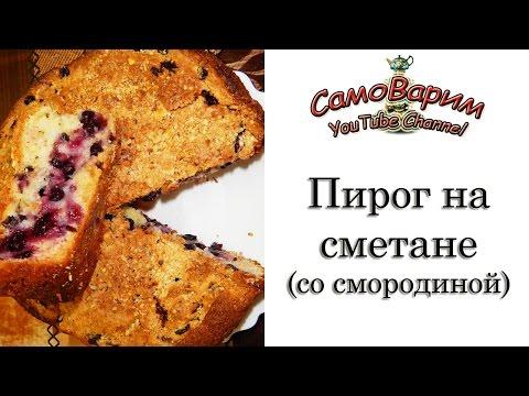 Пирог на сметане. Рецепт