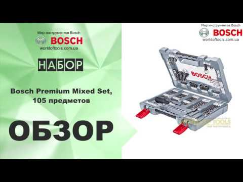 Видео обзор: Набор оснастки BOSCH Premium Set-105