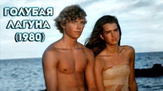 Беседа: Голубая лагуна (1980)