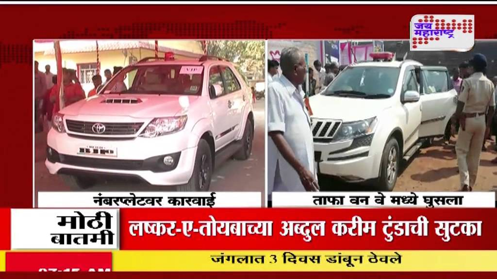 Inquiry on Chandrakant patil car\'s Fancy Number plate - YouTube