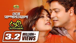Ore Sampanwala || Title Song || ft Ferdous || Mousumi ||  Sonia || Rajib
