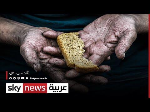 أزمة غذائية عالمية تهدد الدول الغنية والفقيرة   #الاقتصاد  - نشر قبل 2 ساعة