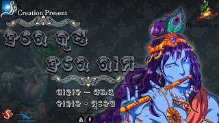 Hare Krishna Hare Rama//ହାଏରେ ମିତ ସ୍ବରରେ//Kirtansagar//SP Creation