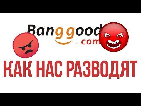 😡 РАЗВОД от BANGGOOD 😡 ОБМАН с КУПОНОМ или Как я хотел купить Ulefone Power 6 за $139.99