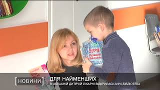 В областной детской больнице открылась мини-библиотека