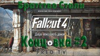 Прохождение Fallout 4 Концовка за Братство Стали, Альтернативная Концовка с сыном Все концовки