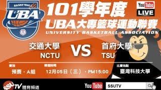 [UBA]101學年度男一級 預賽 交通大學 VS 首府大學 - SSUtv Live