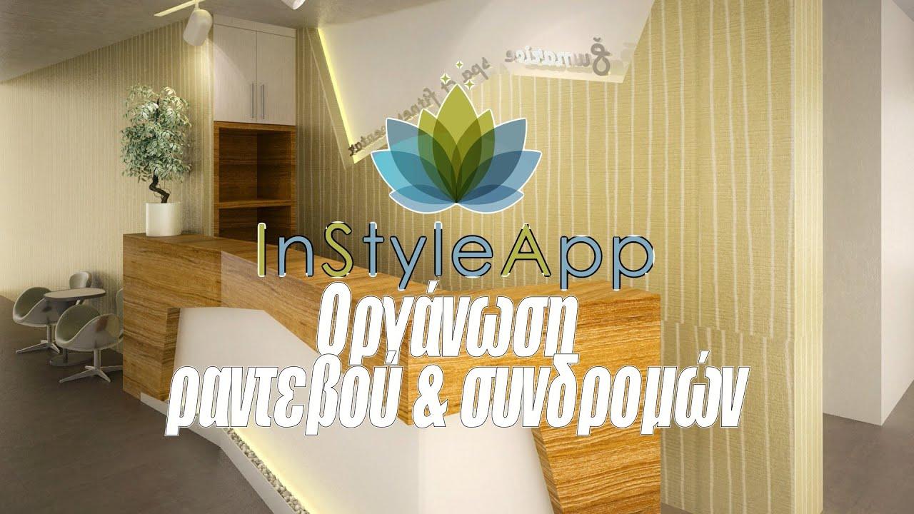 3f7cdbab47d InStyleApp | Mια νέα μοντέρνα εφαρμογή διαχείρισης πελατών, ραντεβού &  συνδρομών