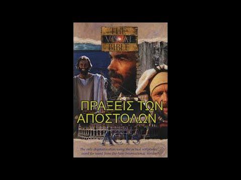 Ολόκληρη η ταινία : ΠΡΑΞΕΙΣ ΤΩΝ ΑΠΟΣΤΟΛΩΝ - Full Hd movie :Acts of the Apostles narrated in greek