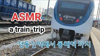 ASMR 기차여행 /정동진에서 동해까지