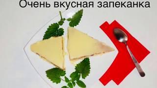 НЕЖНАЯ ВКУСНАЯ ЗАПЕКАНКА КОРОЛЕВСКИЙ РЕЦЕПТ
