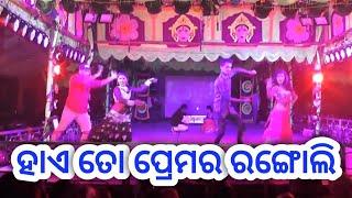 Hai To Premara Rangoli Melody Jatra