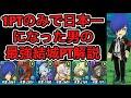 【パズドラ】1PTのみで日本一になった男の 最強結城PT解説【ダックス】