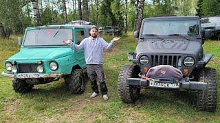 Купил Jeep на V8. Продаем Луаз.