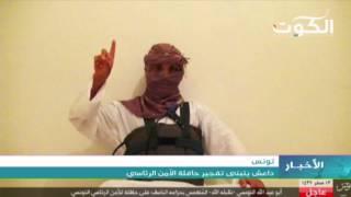 تونس: داعش يتبنى تفجير حافلة الأمن الرئاسي