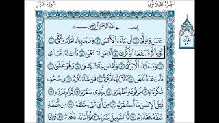 الشيخ سعود الشريم سورة عبس - Saoud Shuraim Sourat Abasa
