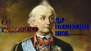 Александр Суворов, от рядового до полковника.