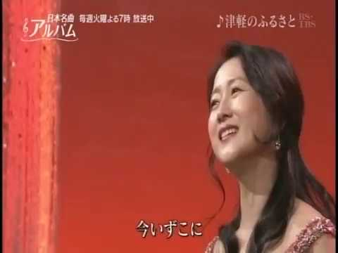 津軽のふるさと 幸田浩子