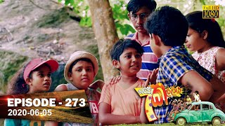 Hathe Kalliya | Episode 273 | 2020-06-05 Thumbnail