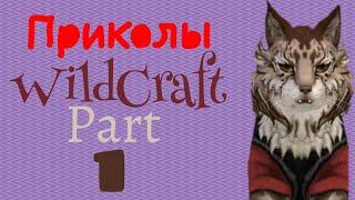 /Приколы в WildCraft/#1/