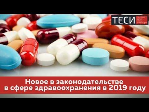 Новое в законодательстве в сфере здравоохранения в 2019 году