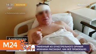 Мужчина, в которого выстрелил байкер, рассказал о произошедшем - Москва 24