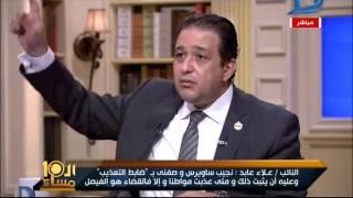 العاشرة مساء  ساويرس: علاء عابد إختطف المصريين الاحرار لحساب جهات أمنيه